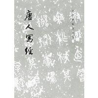 唐人写经/历代碑帖法书选