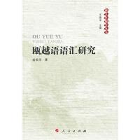 【人民出版社】 瓯越语语汇研究―越文化研究丛书