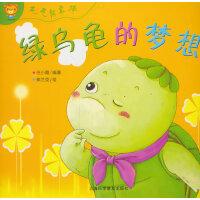 毛毛熊真棒 绿乌龟的梦想
