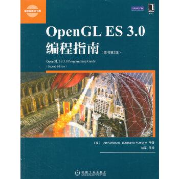 OPENGL ES 3.0编程指南(原书第2版)