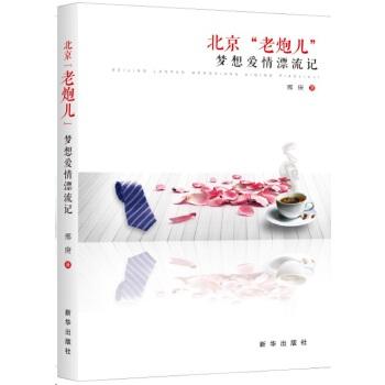 """北京""""老炮儿""""梦想爱情漂流记(pdf+txt+epub+azw3+mobi电子书在线阅读下载)"""