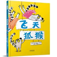 """飞天狐猴――(""""自信""""绘本,勇敢跳跃人生舞台!2018年英国诺丁汉童书奖得主作品!)"""