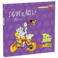 译林漫画:猫和老鼠.汤姆造船记(货号:D1) 9787544771047 译林出版社 汉纳-巴伯拉;朱旭玲威尔文化图书