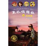 黑爪侦探社3污染警报 (德)贝尼迪克韦伯(Benedikt Weber) , (德))察普夫(Z 少年儿童出版社【新华