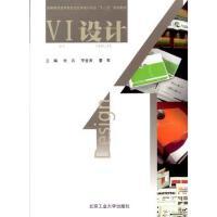 VI 设计 杜兵,李金涛 等 北京工业大学出版社
