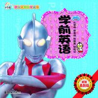 咸蛋超人系列・超人宝典入学必备:学前英语