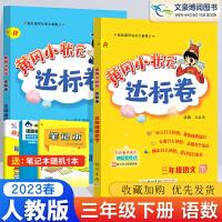 黄冈小状元三年级下语文数学达标卷部编人教版 2021春新版三年级下册试卷