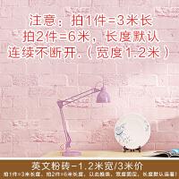 粉色木纹墙纸自粘防水墙贴家具翻新贴纸女生学生宿舍书桌衣柜壁纸 大