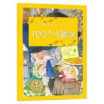 世界儿童文学绘本100个小甜饼 (新西兰)香提 商务印书馆国际有限公司【新华书店 质量保障】