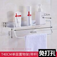免打孔浴室置物架洗澡间墙上壁挂毛巾架洗手台太空铝卫生间收纳架