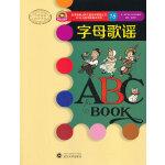 世界插画大师儿童绘本精选-W.W.丹斯诺系列15-字母歌谣