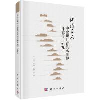 江汉平原中全新世古洪水事件环境考古研究