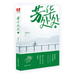芳华处处(全2册)