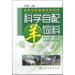 科学自配畜禽饲料丛书--科学自配羊饲料