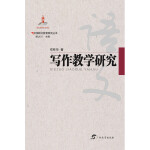 中国语文教育研究丛书 写作教学研究