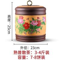 【教����Y物】放茶�~的罐子 紫砂茶�~罐七子�宜�d普洱�Σ璐娌璐筇��a密封茶盒缸茶具家用茶缸