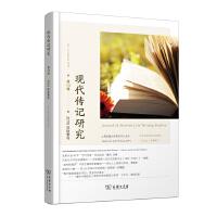 现代传记研究(第13辑) 商务印书馆