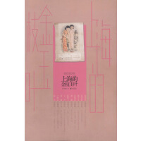 上海的金枝玉叶(仅适用PC阅读)(电子书)