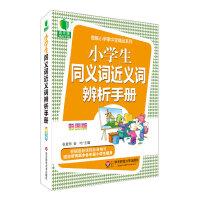 青苹果精品学辅3期 小学生同义词近义词辨析手册 大夏书系