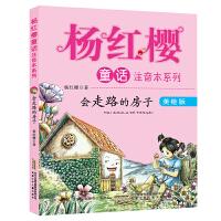 杨红樱童话注音本系列・会走路的小房子