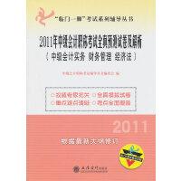 2011年中级会计职称考试全真预测试卷及解析