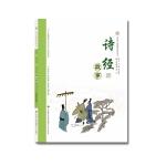 讲好中国故事系列丛书-诗经