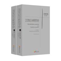 20世纪分析哲学史(套装2册)