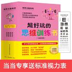 超好玩的思维训练书(套装全4册)教孩子跳出惯性思维,培养跳跃式思维 随书附赠标准视力表