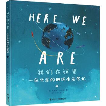 我们在这里:一位父亲的地球生活笔记 接力出版社有限公司 【文轩正版图书】