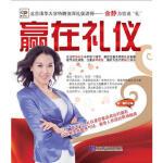 封面有磨痕-HSY-赢在礼仪 9787538178562 辽宁科学技术出版社 知礼图书专营店