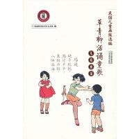 民国儿童画报选编――儿歌童谣(草青柳活诵童歌)