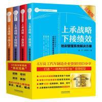 上承战略 下接人力资源业务系列丛书(共四册)