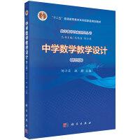 中学数学教学设计(第三版)