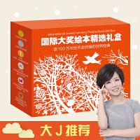 国际大奖绘本精选礼盒:读100万次也不会厌倦的世界经典(全8册)