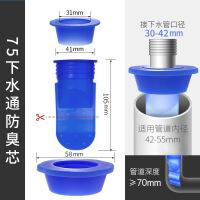 卫生间防臭地漏芯下水管道防虫密封圈硅胶防堵内芯排水口塞子盖片