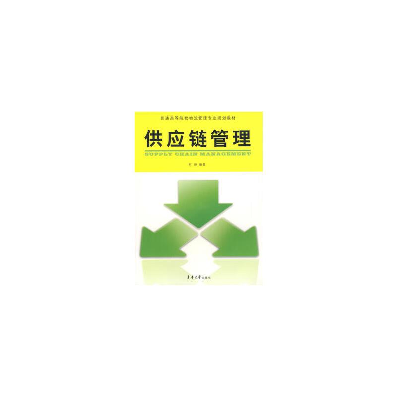 供应链管理 何静 东华大学出版社 【正版图书,闪电发货】