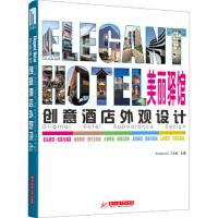 美丽驿馆:创意酒店外观设计(附赠电子书1本) ThinkArchit工作室 华中科技大学出版社