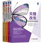 关键对话系列套装(共4册 关键对话+关键冲突+影响力大师+关键改变)