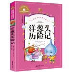 洋葱头历险记 彩图注音版 一二三年级课外阅读书必读世界经典文学少儿名著童话故事书