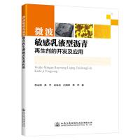 微波敏感乳液型沥青再生剂的开发及应用