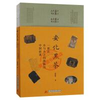 安化黑茶一部在水与火之间沸腾的中国故事正版解构黑茶传奇图解金花之谜讲述中国故事洪漠如黑茶文化茶叶书籍安化黑茶书