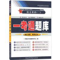 自考辅导 00795 0795 综合英语二 一考通题库 附同步练习 参考译文
