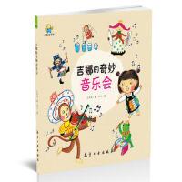 吉娜的奇妙音乐会--启知童书馆亲子共读绘本 太阳花,阿丁 中航出版传媒有限责任公司