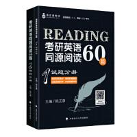 2019考研英语同源阅读60篇(套装共2册) 9787562082934