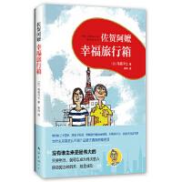 佐贺阿嬷 : 幸福旅行箱(2018版) (日) 岛田洋七 南海出版公司