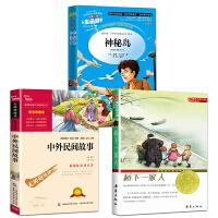 神秘岛 中外民间故事 桥下一家人全套3本小学生三四五六年级课外阅读书籍