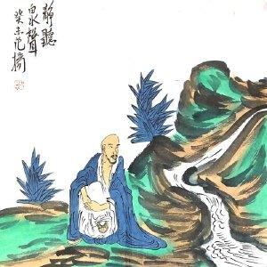 中国国画院副院长,南京国画院院长范扬(静听泉声2)