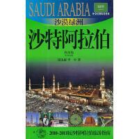 沙漠绿洲-沙特阿拉伯(外交官带你看世界)