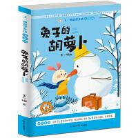 兔子的胡萝卜 王一梅获奖童话 彩色注音版冰心儿童文学奖 和孩子一起感受童年美好的童话