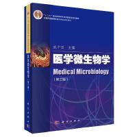 医学微生物学(第三版)